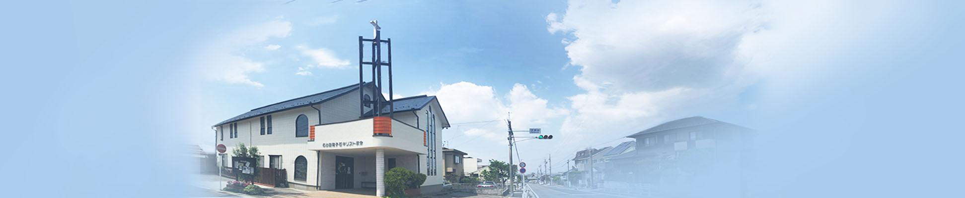 名古屋猪子石キリスト教会